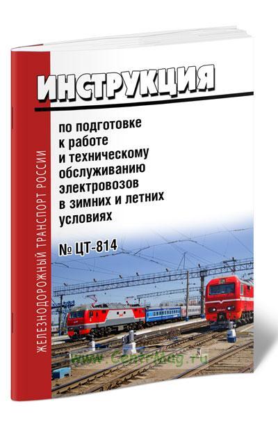 Инструкция по подготовке к работе и техническому обслуживанию электровозов в зимних и летних условиях.N ЦТ-814