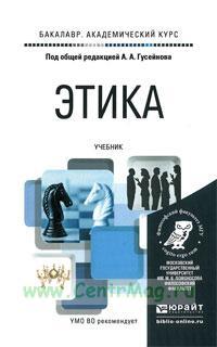 Этика: учебник для академического бакалавриата