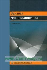 Высшая макроэкономика: учебник