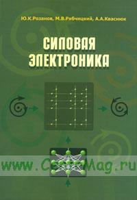 Силовая электроника: Учебник для вузов