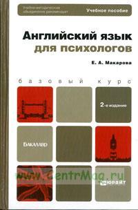 Английский язык для психологов: учебное пособие для бакалавров (2-е издание, переработанное и дополненное)