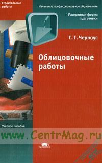 Облицовочные работы: учебное пособие (7-е издание,стереотипное)