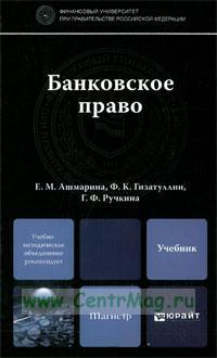 Банковское право. Учебник для магистров
