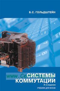 Системы коммутации: Учебник для вузов. 2-е издание