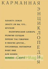 Карманная энциклопедия
