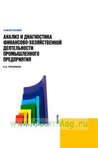 Анализ и диагностика финансово-хозяйственной деятельности промышленного предприятия: учебное пособие