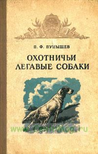 Охотничьи легавые собаки (выбор, воспитание, натаска и экстерьер). Пособие для охотников (2-е изд.)