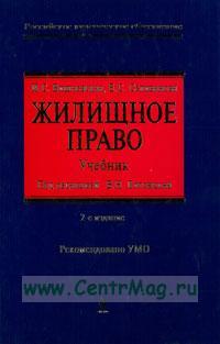 Жилищное право: учебник (2-е издание, переработанное и дополненное)