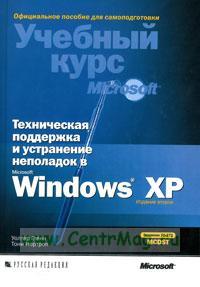 Техническая поддержка и устранение неполадок в MS Windows XP. Учебный курс Microsoft (2-е издание) + CD