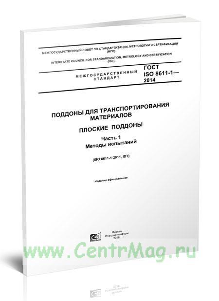 ГОСТ ISO 8611-1-2014 Поддоны для транспортирования материалов. Плоские поддоны. Часть 1. Методы испытаний 2019 год. Последняя редакция