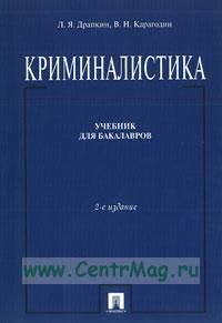 Криминалистика: учебник (2-е издание, переработанное и дополненное)
