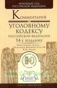 Комментарий к уголовному кодексу Российской Федерации. 14-е издание. переработанное и дополненное
