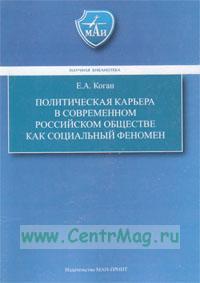 Политическая карьера в современном российском обществе как социальный феномен