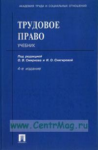 Трудовое право: учебник (4-е издание, переработанное и дополненное)