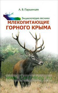Энциклопедия лесника. Млекопитающие Горного Крыма