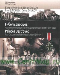 Гибель дворцов. Нацистская оккупация Ленинградской области в 1941-1944 годах