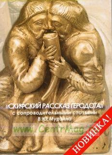Скифский рассказ Геродота с сопроводительными статьями В.Ю.Мурзина