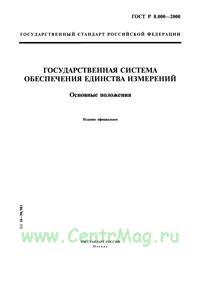 ГОСТ Р 8.000-2000 Государственная система обеспечения единства измерений. Основные положения