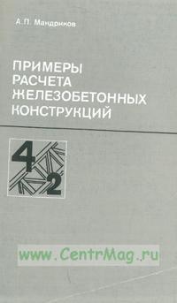 Примеры расчета железобетонных конструкций (2-е изд.)