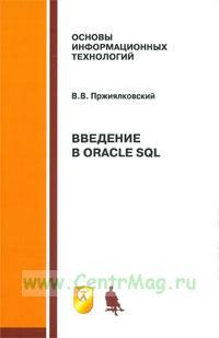 Введение в Oracle SQL: Учебное пособие