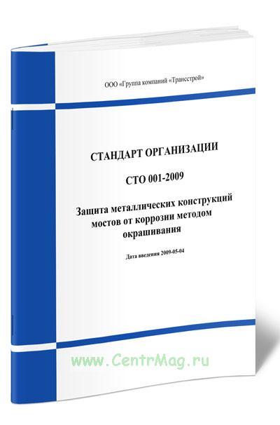СТО 001-2009 Защита металлических конструкций мостов от коррозии методом окрашивания 2019 год. Последняя редакция