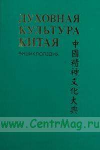 Духовная культура Китая: энциклопедия в 5 т. Том 3. Литература. Язык и письменность