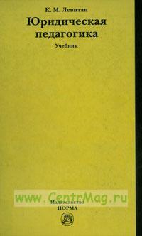 Юридическая педагогика: учебник
