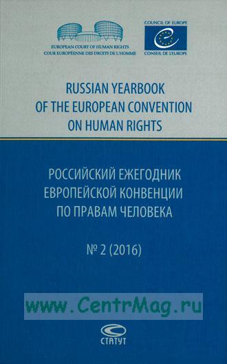Российский ежегодник Европейской конвенции по правам человека. Russian Yearbook of the European Convention on Human Rights. № 2 (2016):