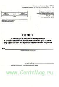 Отчет о расходе основных материалов в строительстве в сопоставлении с расходом, определенным по производственным нормам (форма М-29)