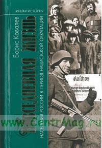 Повседневная жизнь населения России в период нацистской оккупации