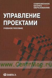 Управление проектами: учебное пособие (10-е издание, стетеотипное)