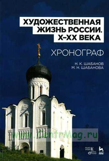 Художественная жизнь России (Х-ХХ века). Хронограф: Учебное пособие