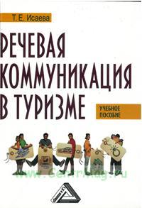Речевая коммуникация в туризме: Учебное пособие с материалами на английском языке (2-е издание)