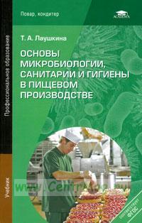 Основы микробиологии, санитарии и гигиены в пищевом производстве
