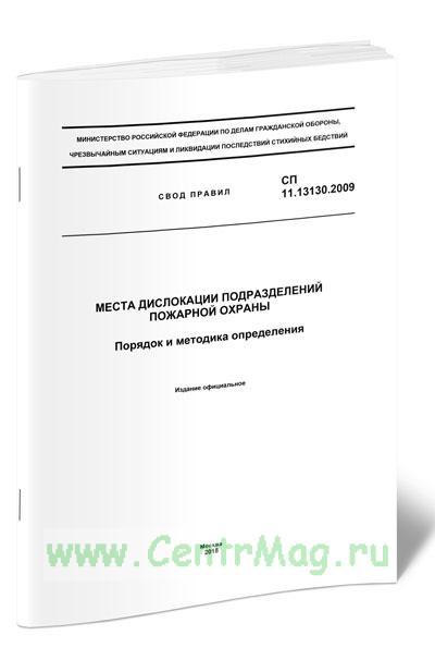 СП 11.13130.2009 Места дислокации подразделений пожарной охраны. Порядок и методика определения