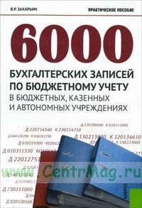 6000 бухгалтерских записей по бюджетному учету в бюджетных, казенных и автономных учреждениях: практическое пособие