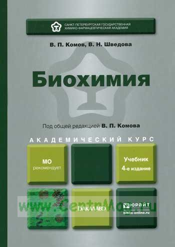 Биохимия: учебник для академического бакалавриата (4-е издание, исправленное и дополненное)