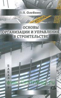 Основы организации и управления в строительстве