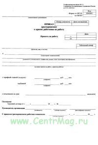 Приказ (распоряжение) о приеме работника на работу, Форма Т-1