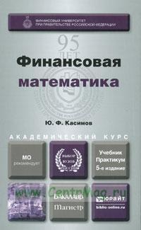 Финансовая математика: учебник и практикум (5-е издание, перработанное и дополненное)