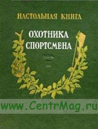 Настольная книга охотника-спортсмена. В 2-х томах. Том II