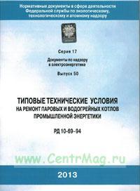 Типовые технические условия на ремонт паровых и водогрейных котлов промышленной энергетики РД 10-69-94. Серия 17. Выпуск 50 (с голограммой)