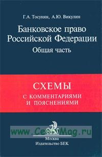 Банковское право Российской Федерации. Общая часть: схемы с комментариями и пояснениями