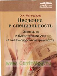 Введение в специальность. Экономика и бухгалтерский учет на железнодорожном транспорте