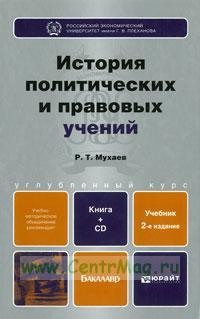История политических и правовых учений. Учебник для вуов. 2-е издание, переработанное и дополненное +CD