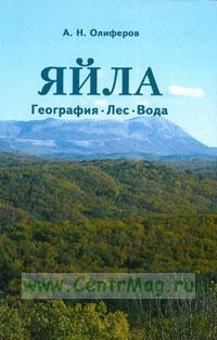 Яйла: география, лес, вода