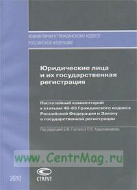Юридические лица и их государственная регистрация. Постатейный комментарий к статьям 48-65 Гражданского кодекса Российской Федерации и Закону о государственной регистрации