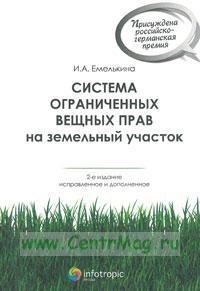 Система ограниченных вещных прав на земельный участок. 2-е издание