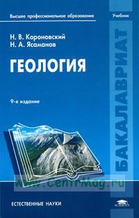Геология : учебник 9-е издание