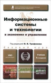 Информационные системы и технологии в экономике и управлении. Учебник для бакалавров. 4-е издание, переработанное и дополненное